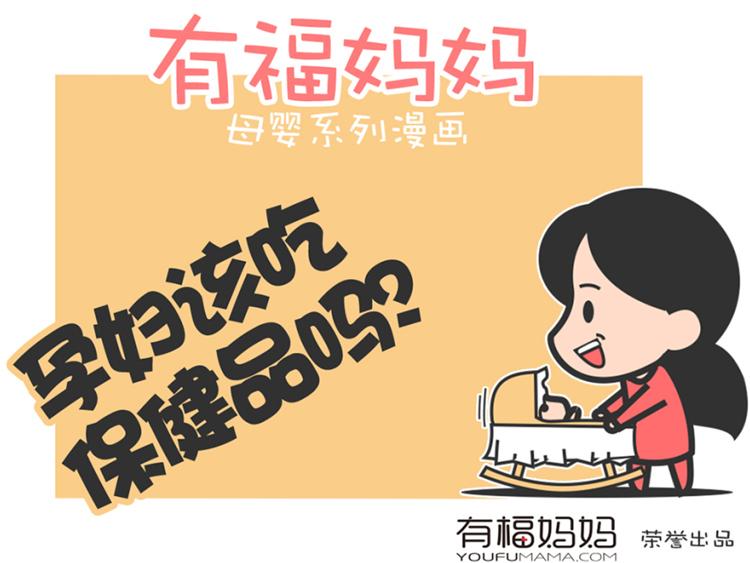 孕晚期5 孕妇应该吃【保健品】吗?