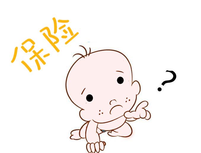 给宝宝买保险 你真的会吗?