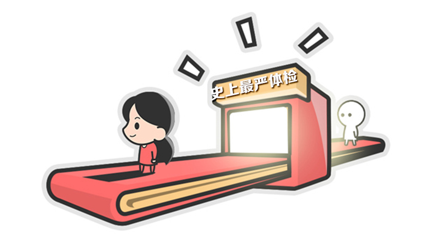 史上最严丨有福妈妈联手慈铭体检,树立月嫂体检新标准