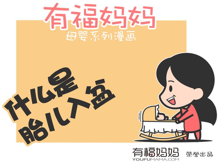孕晚期4 怎么帮助胎儿顺利【入盆】?