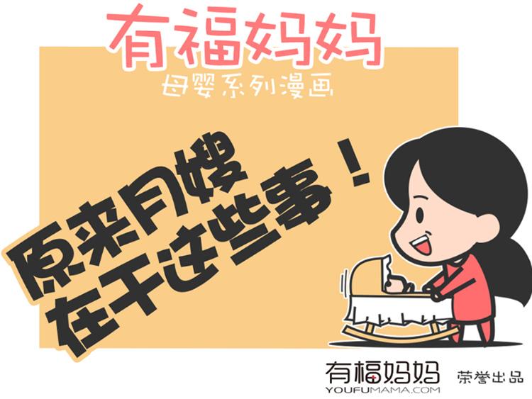 产褥期2 月嫂怎么做才【称职】?